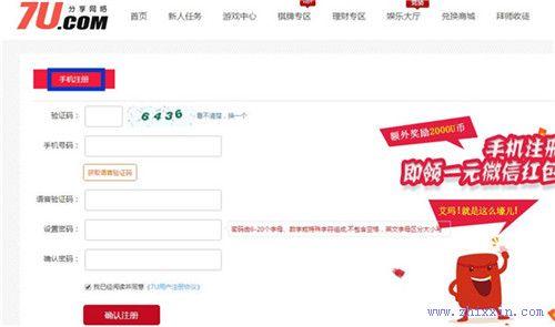 7u分享网络,注册下载任务赚15元