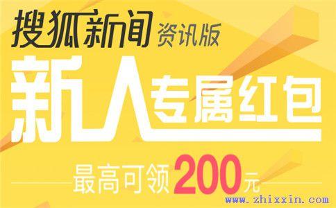 搜狐新闻资讯版,闲暇时看看新闻日赚20元