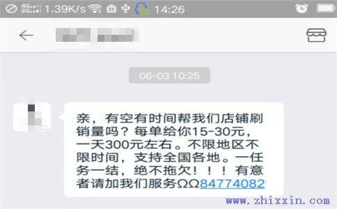 手机淘宝上收到刷单消息该不该信?