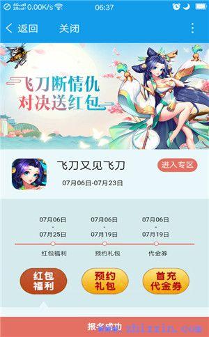 福利分享:手游飞刀又见飞刀7元微信红包