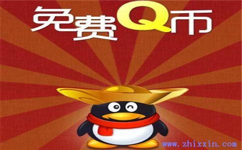 如何免费获得q币?免费赚q币的方法