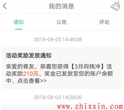 中青看点:3月向钱冲活动奖励210元已收到