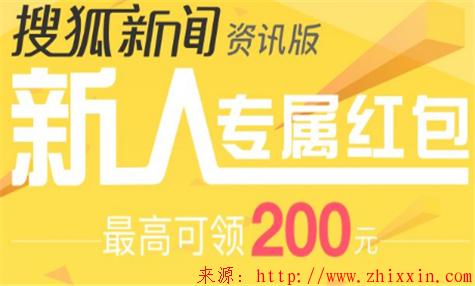 搜狐新闻资讯版多少狐币等于1元?狐币如何兑换成现金?