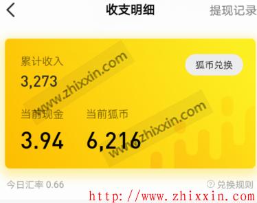 搜狐累计收入