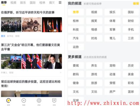 搜狐app内容