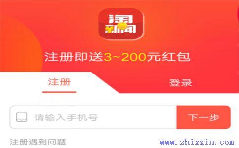 淘新闻软件是真的假的?淘新闻app下载注册赚钱教程