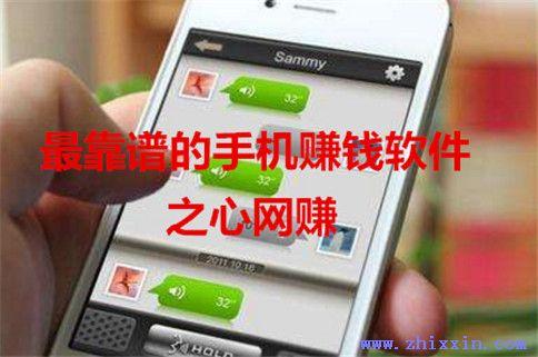 最靠谱的手机赚钱软件,亲测简单又靠谱的3款软件