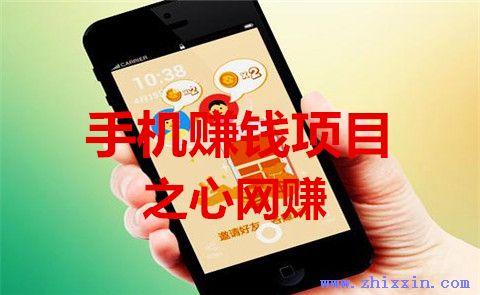 手机赚钱项目分享:零投资兼职月赚千元不是梦