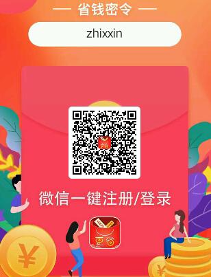 更省app:自购省钱分享赚钱的app