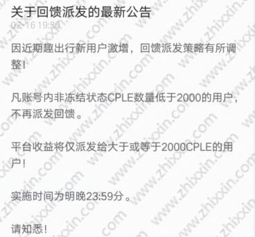 账户低于2000cple已停止分红