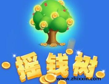 欢乐摇钱树赚钱游戏怎么玩?一天能挣多少钱