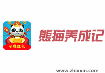 熊猫养成记分红熊真的靠谱吗?来悬赏猫一天赚100元不香吗