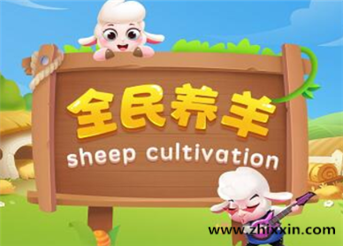 全民养羊赚钱提现靠谱吗?分红养骗局揭秘