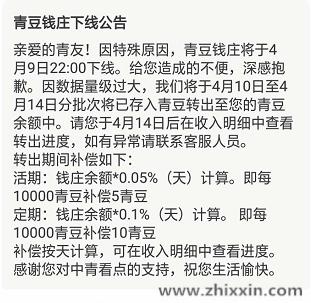 中青看点青豆银行已下线,手机兼职这些更赚钱