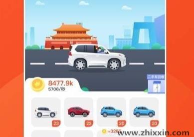 开车旅行app赚钱提现可靠吗?分红车是不是骗局