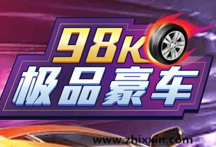 98k极品豪车怎么样?赚钱提现可靠吗