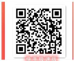 快手极速版:新老用户填邀请码nrakti赚1.36元,秒提现