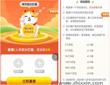 中青看点分红猫活动上线,利用分红猫赚钱攻略