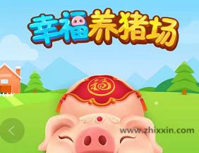 幸福养猪场赚钱是真的吗?亲测新人登录秒撸0.3元