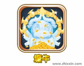 壕牛游戏赚钱app真的能赚钱吗?能撸0.3元不